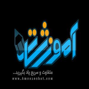 Amoozeshat.com