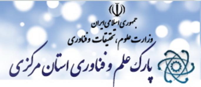 پذیرش  تیم لیموناد در پارک علم و فناوری استان مرکزی