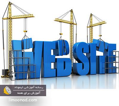 تمام آنچه برای بالاآوردن سایت(site set up) باید بدانید.