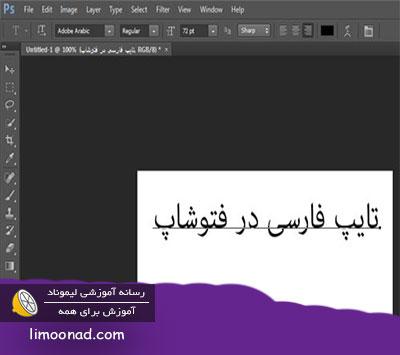 حل مشکل برعکس نوشتن فارسی در فتوشاپ