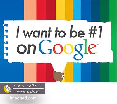 سئو چیست و چطور با بهبود سئو رتبه بهتری در گوگل بگیریم