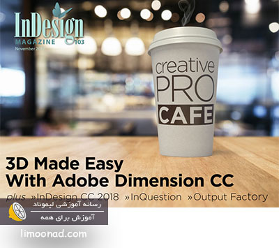 Adobe Dimension چیست و چه کاربردی دارد