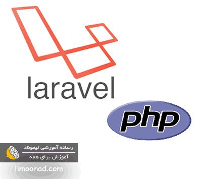لاراول چیست و چرا بهترین فریم ورک php است