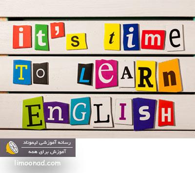آموزشگاه زبان (نوبل) انتخابی غلط_بهترین روش آموزش زبان