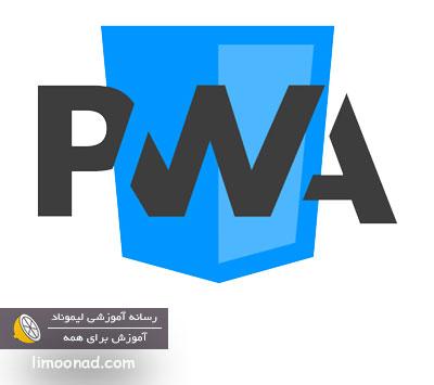 Progressive Web Apps چیست و چه کاربردی دارد