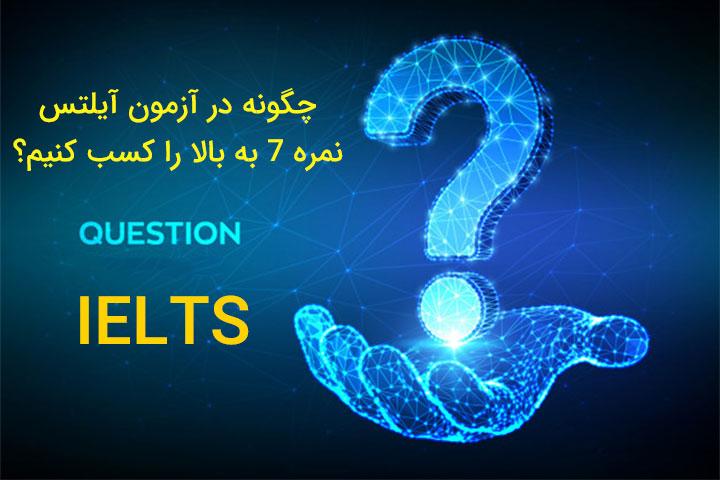 چگونه-در-آزمون-آیلتس-نمره-7-به-بالا-را-کسب-کنیم؟