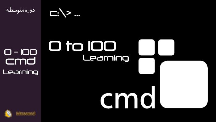آموزش صفر تا صد دستورات سی ام دی (  CMD )