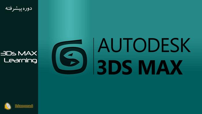 فیلم آموزش 3D MAX