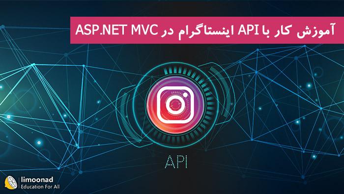 آموزش کار با API اینستاگرام در ASP.NET MVC