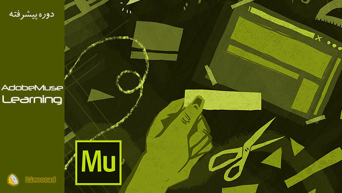 فیلم آموزش طراحی سایت بدون کد نویسی با Adobe Muse