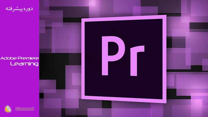 فیلم آموزش Adobe Premiere برای میکس و مونتاژ فیلم از مبتدی تا پیشرفته