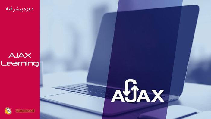 فیلم آموزش AJAX (آموزش تصویری ایجکس)