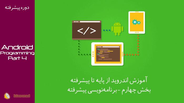 آموزش اندروید_کار با دوربین، سنسور (بخش چهارم – برنامهنویسی پیشرفته)