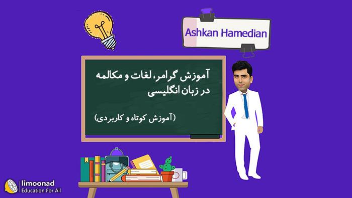 آموزش گرامر، لغات و مکالمه در زبان انگلیسی -  آموزش کوتاه و کاربردی