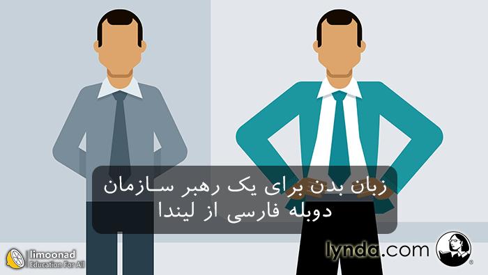 دوره آموزش ویدیویی زبان بدن برای رهبر سازمان - دوبله فارسی لیندا