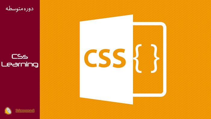 فیلم آموزشی CSS