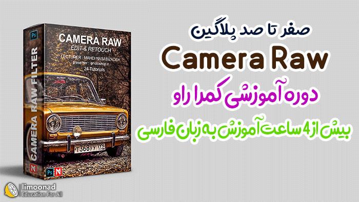 آموزش پلاگین Camera Raw در فتوشاپ