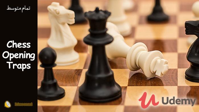 فیلم آموزش شطرنج به زبان فارسی - 15روش به دام انداختن رقیب