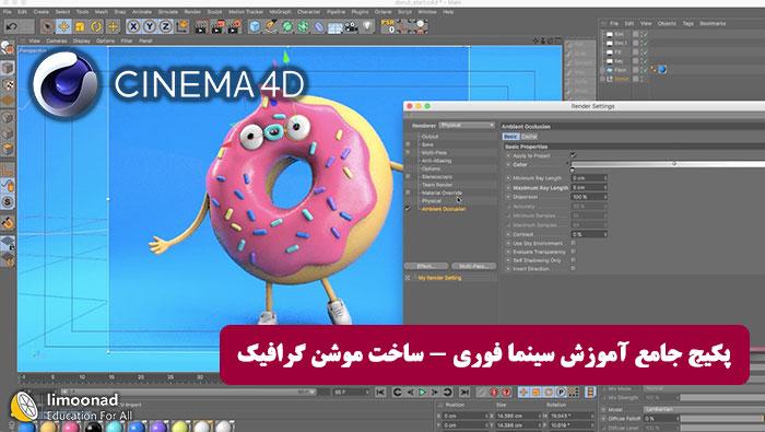 آموزش cinema 4d برای ساخت موشن گرافیک به زبان فارسی