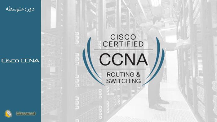 دوره سناریو محور آموزش سیسکو Cisco CCNA
