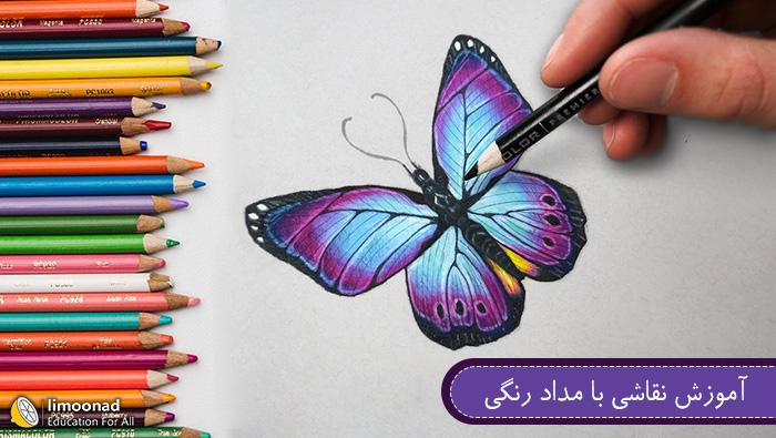 دوره آموزش نقاشی با مداد رنگی - دوبله فارسی از یودمی