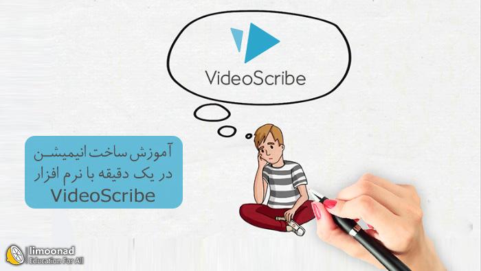 آموزش ساخت تیزر تبلیغاتی با نرم افزار ویدیو اسکرایب (video scribe)