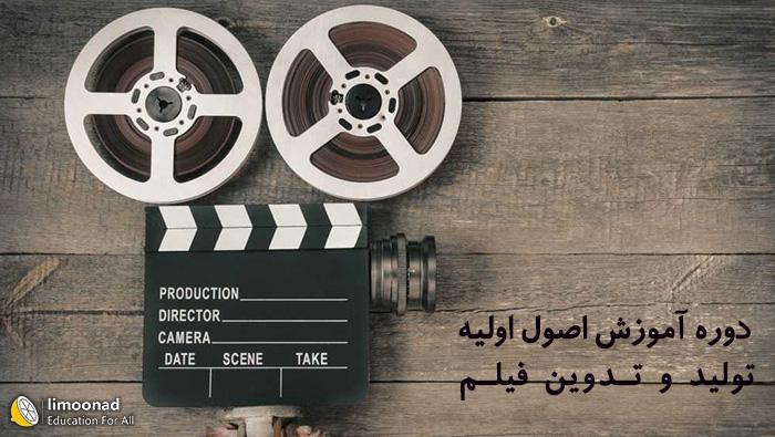 دوره آموزش اصول اولیه فیلمسازی تولید و تدوین فیلم