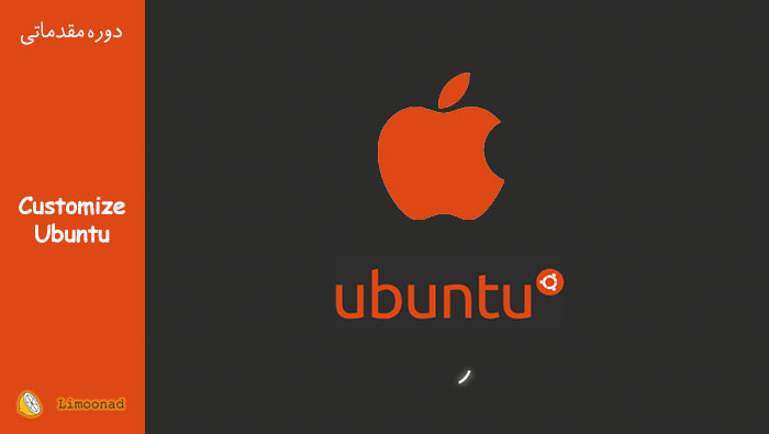 آموزش ویدیویی تغییر ظاهر اوبونتو به مک و شخصی سازی ترمینال