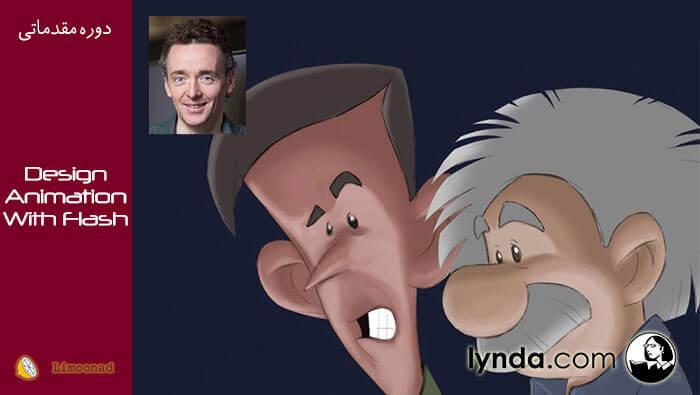 آموزش اصول انیمیشن دو بعدی (دوبله از لیندا)