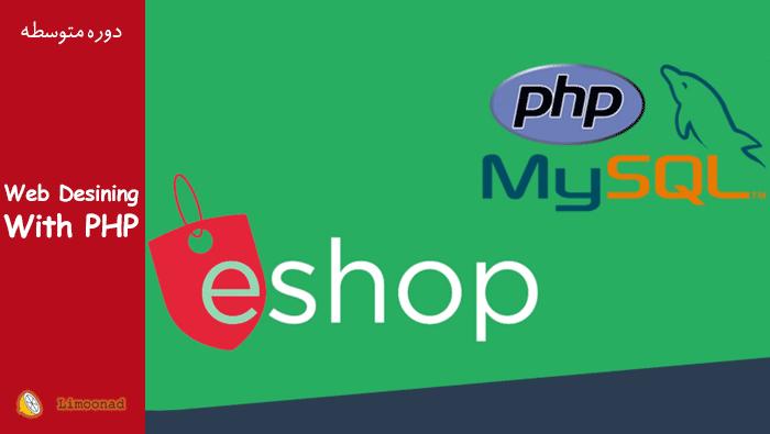 دوره آموزش PHP و MySQL در پروژه طراحی فروشگاه اینترنتی