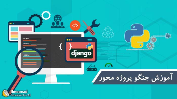 آموزش جنگو (Django) - جامع و پروژه محور