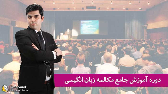 آموزش زبان انگلیسی با اشکان | آنلاین در قالب فیلم آموزشی | پکیج اول