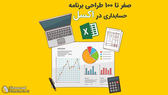 آموزش اکسل در حسابداری (انجام پروژه کامل حسابداری)
