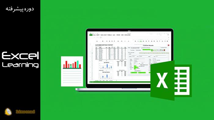فیلم آموزش اکسل پیشرفته_ Advanced Excel