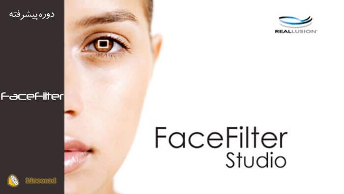 آموزش نرم افزار FaceFilter برای روتوش عکس ( حرفه ای و کامل)