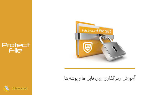 آموزش رمزگذاری روی فایل های rar , zip و پوشه ها