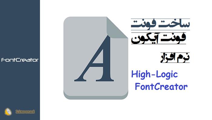 فیلم آموزش ساخت فونت آیکون با نرم افزار High-Logic Font Creator