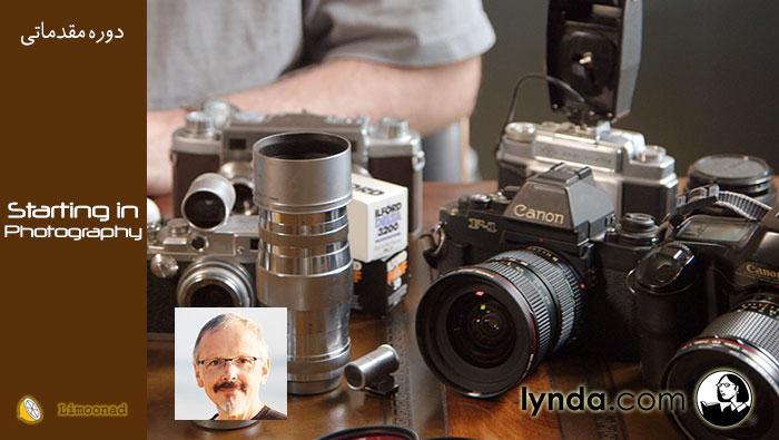 فیلم آموزش عکاسی - مقدماتی دوبله لیندا