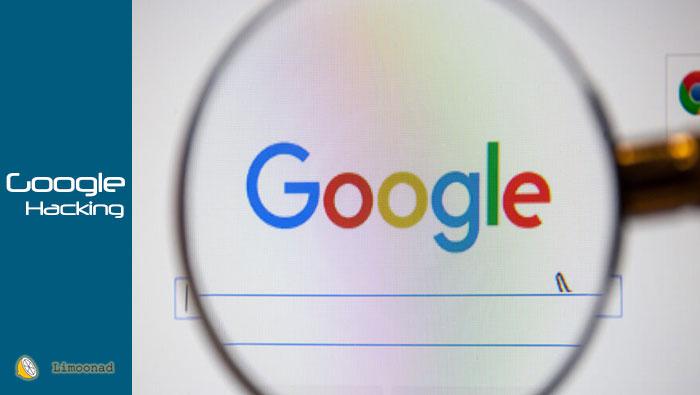جمع آوری اطلاعات با دستورات گوگل