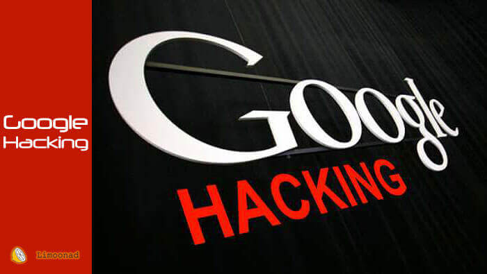 فیلم آموزش آشنایی با گوگل هکینگ