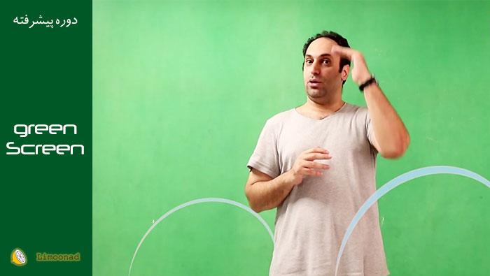 فیلم آموزش کار با پرده سبز - Green Screen