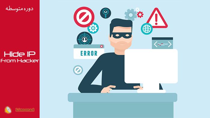 فیلم آموزش نحوه مخفی کردن آی پی از دید هکرها