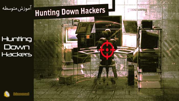 شناسایی و قطع کردن دسترسی هکر از سیستم