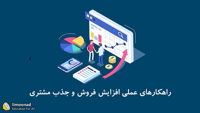 راهکارهای عملی افزایش فروش و جذب مشتری