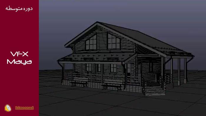 فیلم آموزش انیمیت و ترنسفورم شدن خانه - جلوه بصری در مایا vfx بخش: اول