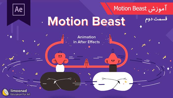 پکیج آموزش موشن گرافیک در افتر افکت (دوره motion beast)