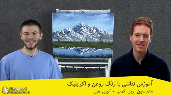 آموزش نقاشی با رنگ روغن و اکریلیک به همراه پروژه عملی