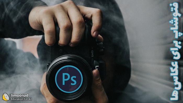 آموزش فتوشاپ برای عکاس ها