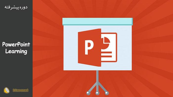 آموزش ساخت پاورپویت حرفه ای -آموزش کامل نرم افزار PowerPoint