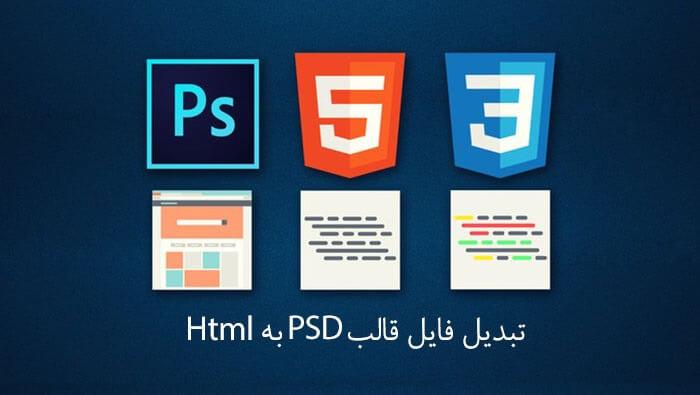 آموزش تبدیل PSD (فتوشاپ) به HTML - سری اول